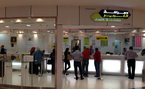 Al Ghurair Exchange - Exchange in Ibn Batutta Mall, Dubai, UAE